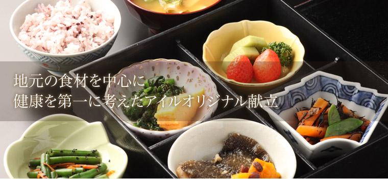 地元の食材を中心に 健康を第一に考えたアイルオリジナル献立